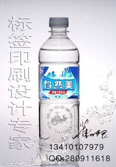 瓶装水标签图片/瓶装水标签样板图 (1)