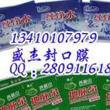供应广东省饮用水行业热收缩标签印刷商