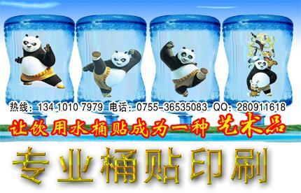 供应深圳矿泉水桶标印刷商/深圳饮用水行业推荐