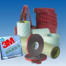 供应用于电子汽车等的3M双面胶3M双面胶冲型批发