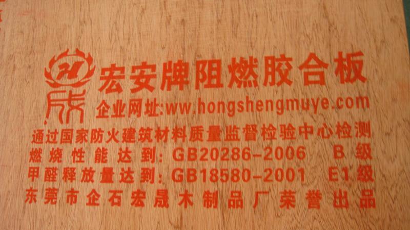 供应15厘宏安难燃板★15cm宏安难燃胶合板★各种规格难燃板