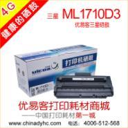 供应优易客ML1710D3硒鼓 UICQQ-ML1710D3商用硒鼓