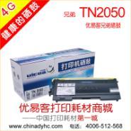 供应优易客TN2050B粉盒 UICQQ-TN2050B商用粉盒