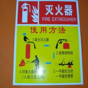 辽宁沈阳市专营PVC消防贴片图片