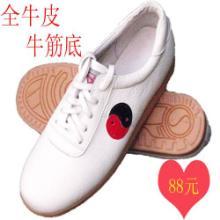 武术练功鞋/太极鞋/牛筋底软牛皮/真皮太极拳用品正品白红黑色批发