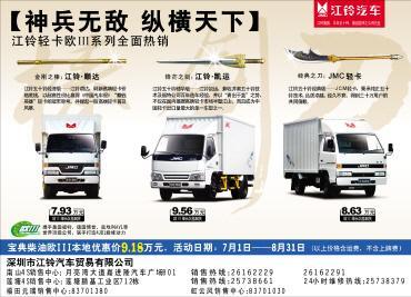 供应北京货车全系北京卡车全系北京厢货