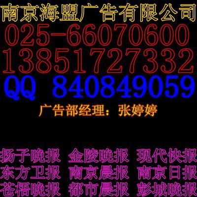 江苏商报图片