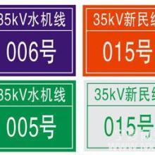 供应电力搪瓷安全警示标识标牌、电力搪瓷杆号牌、电信搪瓷安全宣传标牌厂批发