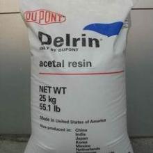 大量供应POM 美国杜邦500均聚甲醛,抗冲击强度好,抗蠕变性好批发