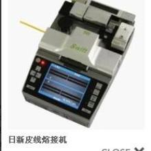 供应韩国日新Keyman-F1皮线光缆熔接机批发