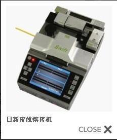 韩国日新Keyman-F1皮线光缆熔接机图片