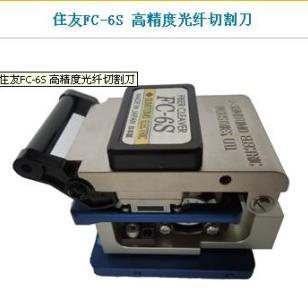 住友FC-6S原装光纤切割刀图片