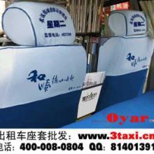 供应郑州出租车广告:开封/洛阳/平顶山/安阳/鹤壁/新乡/座垫套批发