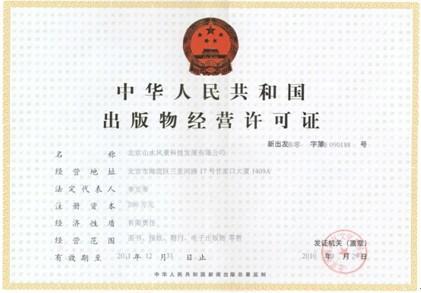 供应北京出版物零售许可证