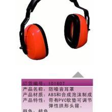 供应防噪音耳罩