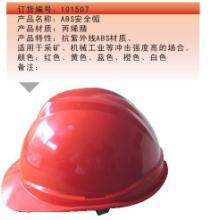 供应ABS安全帽