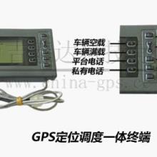 GPS定位调度一体机