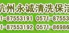 嘴杭州清洗公司