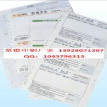 供应电脑票据印刷商业票据印刷加工