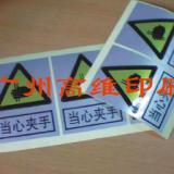 供应电子电器标签贴纸