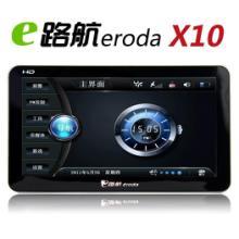 供应E路航X10汽车车载GPS导航仪