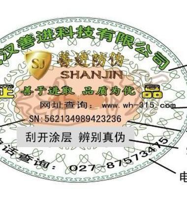 防伪标签印图片/防伪标签印样板图 (1)