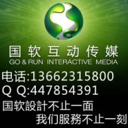 辽宁国软二维动画LOGO设计公图片