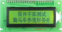 供应用于仪器仪表的LCD12232液晶屏报价 LCD12232液晶屏带中文字库  LCD12232液晶屏厂家