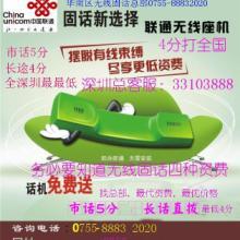 供应深圳网络电话无线座机电话
