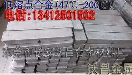 供应铅镉合金图片
