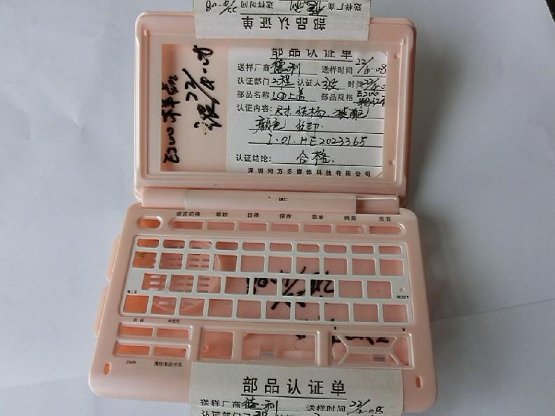 词典外壳喷哑PU光油供应电子词典外壳移印