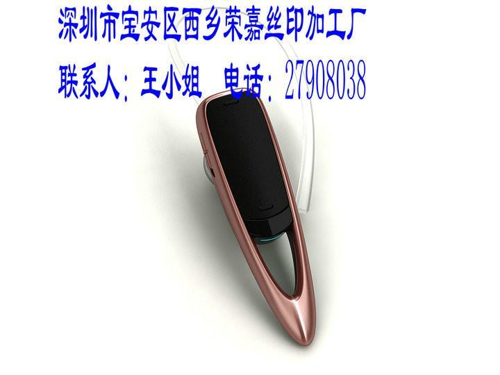 蓝牙耳机喷金属感油漆供应蓝牙耳机周边外加工喷油丝印