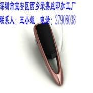 蓝牙耳机周边外加工喷油丝印图片