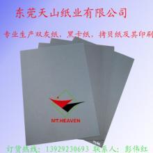 供应200-600G单面黑卡纸,不变形不分层,一手货源,厂家直销批发