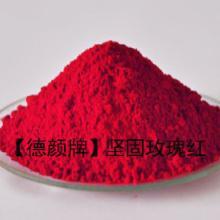 供应油墨用颜料坚固玫瑰红
