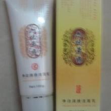 供应六味草药美白精华液30ml 68元/瓶图片