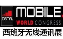 供应MWC世界移动通信大会展位及商旅批发