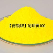 供应耐晒黄10G