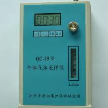 供应北京QC-1BR型大气采样仪