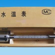 供应海水温度计(铁壳木盒)批发海水温度计厂价供应海水温度计【图】批发
