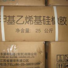 供应生胶硅橡胶销售