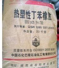 供应巴巴陵石化SBS792(1401)、791批发