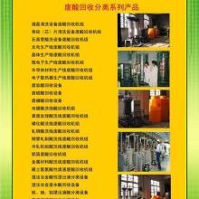 供应电子产品制造废酸液处理酸回收设备批发