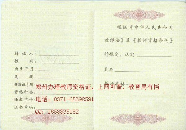 教师资格证_教师资格证供货商