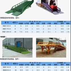 供应移動式登車桥生产厂家免费维修 移動登車橋 可移動式登車桥