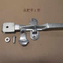 供应集装箱材料 门锁具配件(花式把手一套)