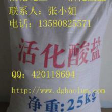 供应广东活化酸盐