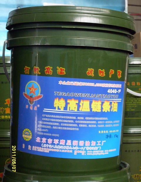 供应超高温链条油