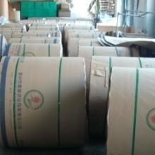 山东华闻纸业集团生产供应90克木浆纸
