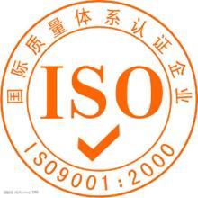 供应清远iso认证机构图片